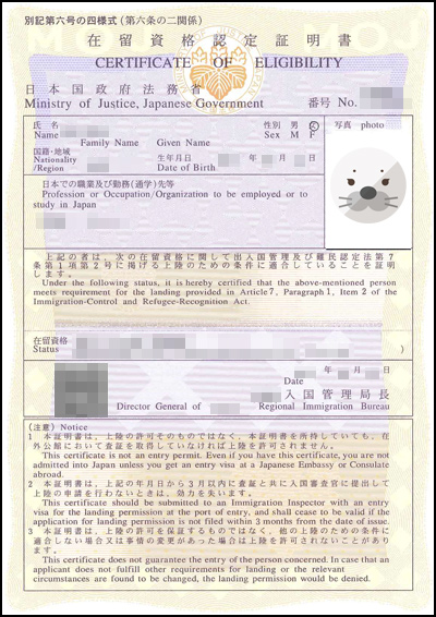 在留資格認定証明書の見本