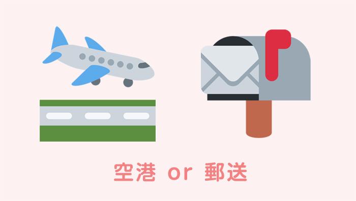 在留カードは空港もしくは郵送で交付される