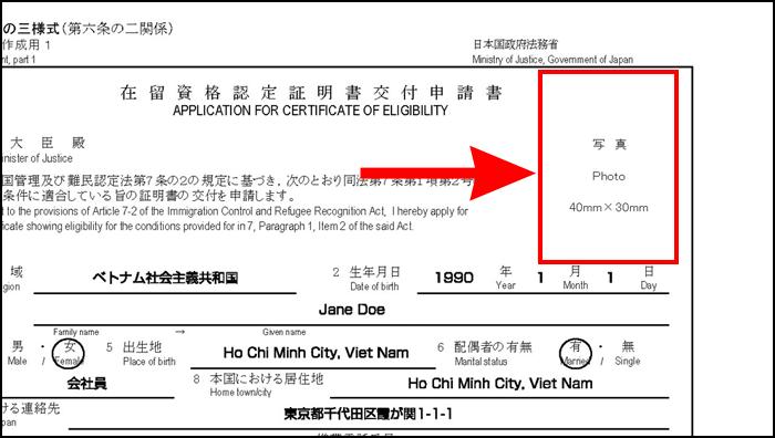 結婚ビザの証明写真は申請書に貼り付ける