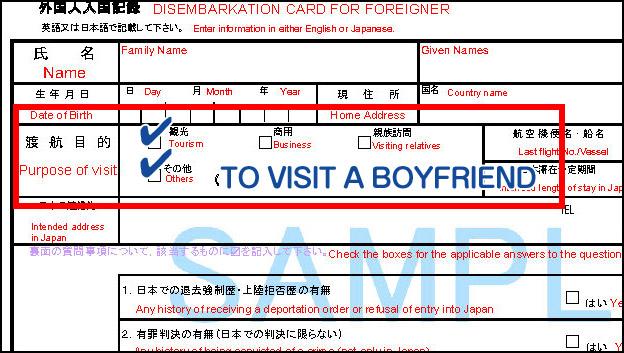 EDカード(入国記録カード)の記入にも注意しよう