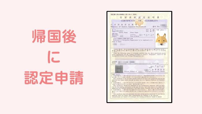 帰国後に在留資格認定証明書交付申請