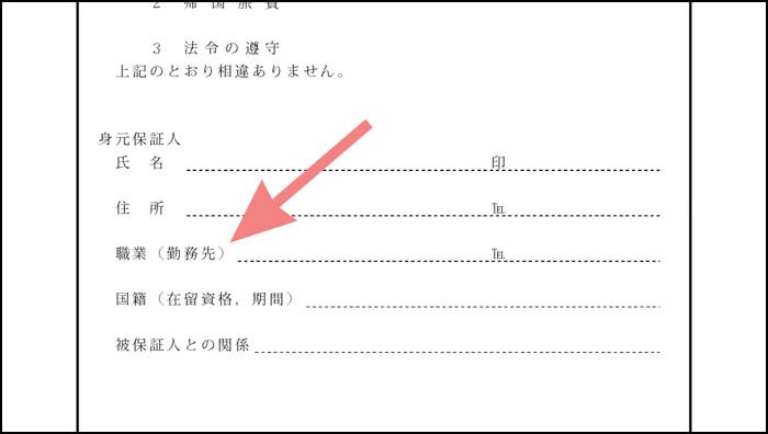 身元保証書の職業欄