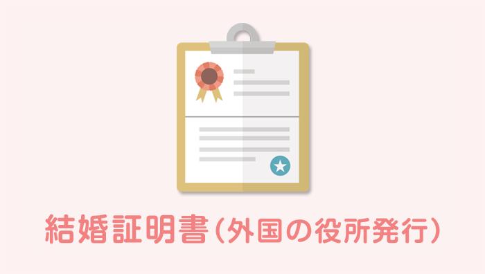 外国の役所が発行する結婚証明書