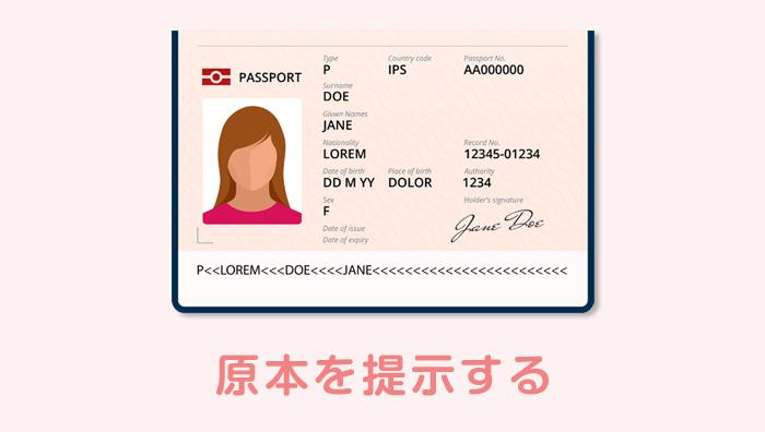 パスポートは原本を提示する