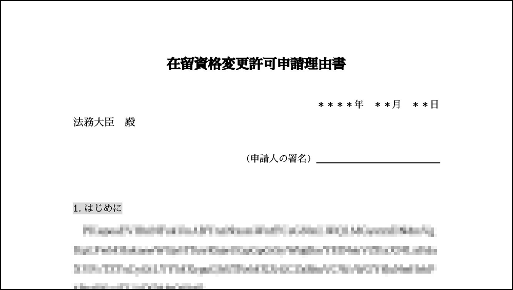 在留資格変更許可申請理由書の見本