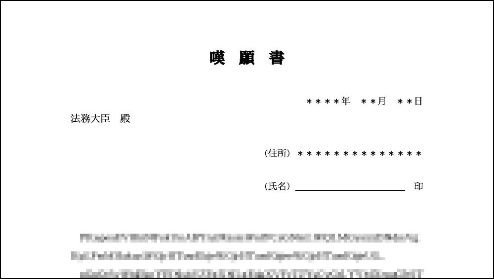 結婚ビザ申請における嘆願書のサンプル