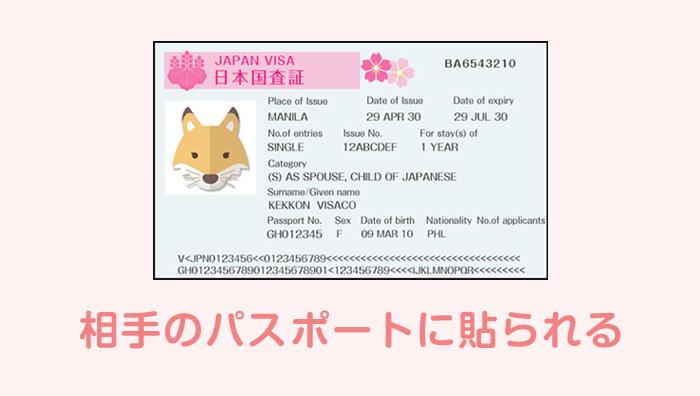 日本国査証の見本_結婚ビザ