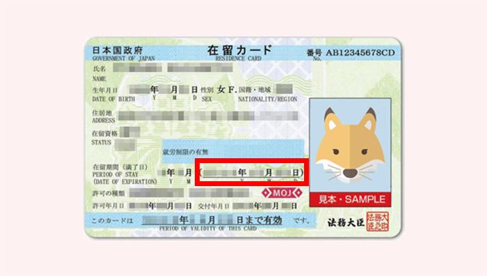 配偶者ビザは3ヵ月前から申請可能