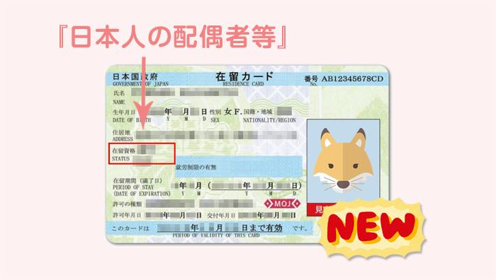 新しい配偶者ビザの在留カード