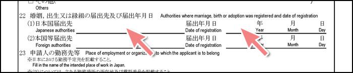 在留資格認定証明書交付申請書の婚姻届出欄