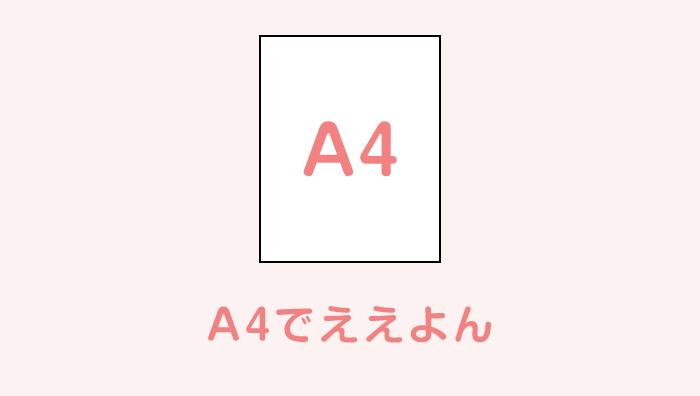 コピーはA4サイズで取る