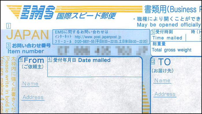 配偶者ビザ申請の関係性証明_EMS伝票