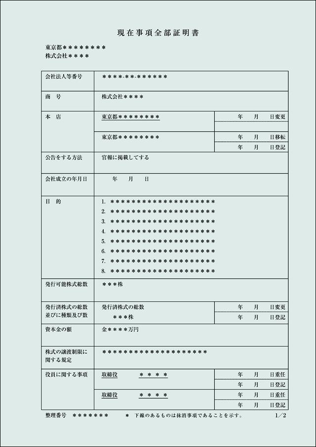 現在事項全部証明書のサンプル