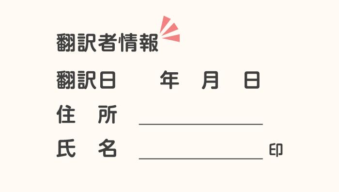 結婚ビザ申請における翻訳者情報の書き方