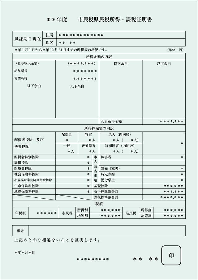 課税証明書の見本・サンプル