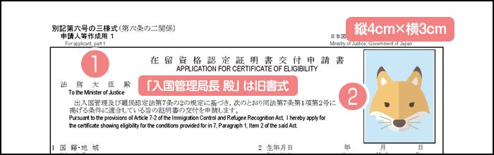 配偶者ビザ申請の在留資格認定証明書交付申請書_1枚目補足