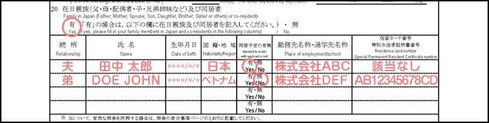 配偶者ビザ申請の在留資格認定証明書交付申請書_1枚目の20の補足