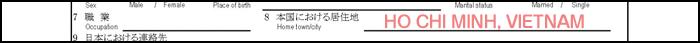 配偶者ビザ申請の在留資格認定証明書交付申請書_1枚目の8
