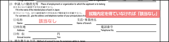 配偶者ビザ申請の在留資格認定証明書交付申請書_2枚目の23