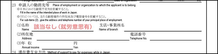 配偶者ビザ申請の在留資格認定証明書交付申請書_2枚目の23の補足