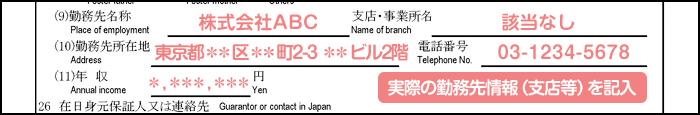 配偶者ビザ申請の在留資格認定証明書交付申請書_3枚目の25の2