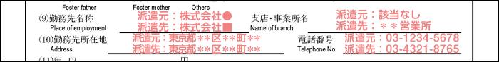 配偶者ビザ申請の在留資格認定証明書交付申請書_派遣社員の記載方法