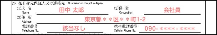 配偶者ビザ申請の在留資格認定証明書交付申請書_3枚目の26