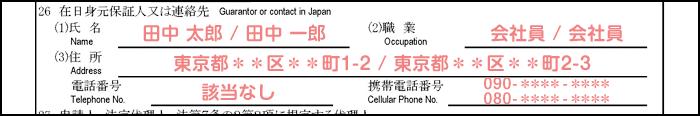 配偶者ビザ申請の在留資格認定証明書交付申請書_3枚目の26の補足