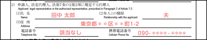 配偶者ビザ申請の在留資格認定証明書交付申請書_3枚目の27