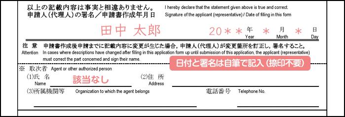 配偶者ビザ申請の在留資格認定証明書交付申請書_署名欄と日付