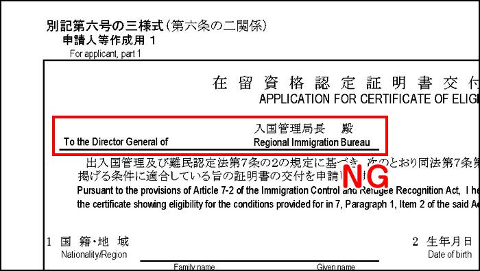 旧書式の在留資格認定証明書交付申請書