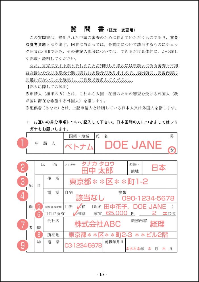 配偶者ビザ申請の質問書_1枚目