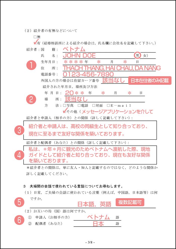 配偶者ビザ申請の質問書_3枚目