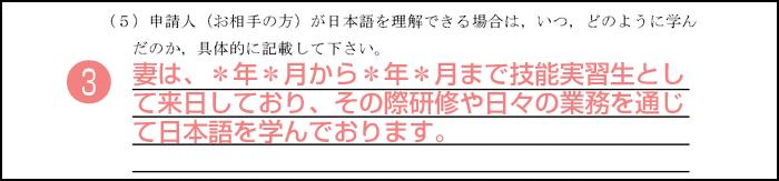 配偶者ビザ申請の質問書_4枚目の3