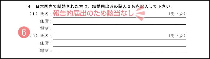 配偶者ビザ申請の質問書_4枚目の6の補足