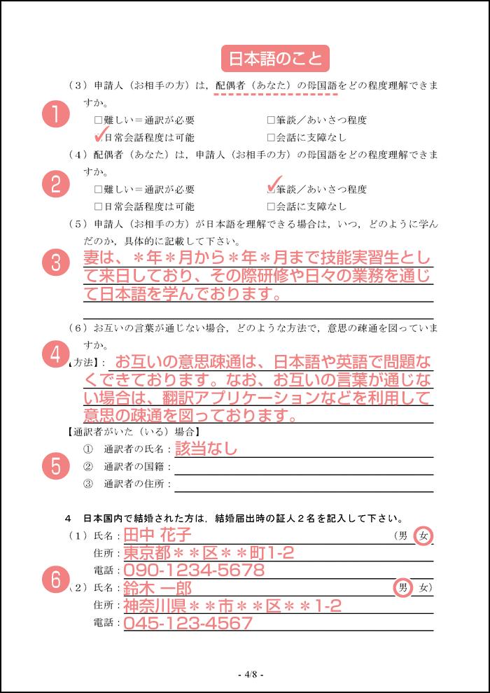 配偶者ビザ申請の質問書_4枚目