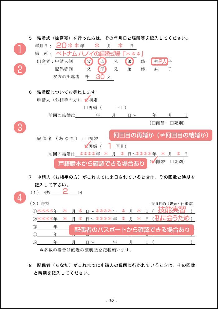 配偶者ビザ申請の質問書_5枚目