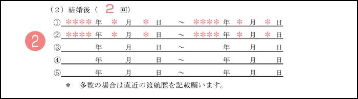 配偶者ビザ申請の質問書_6枚目の2
