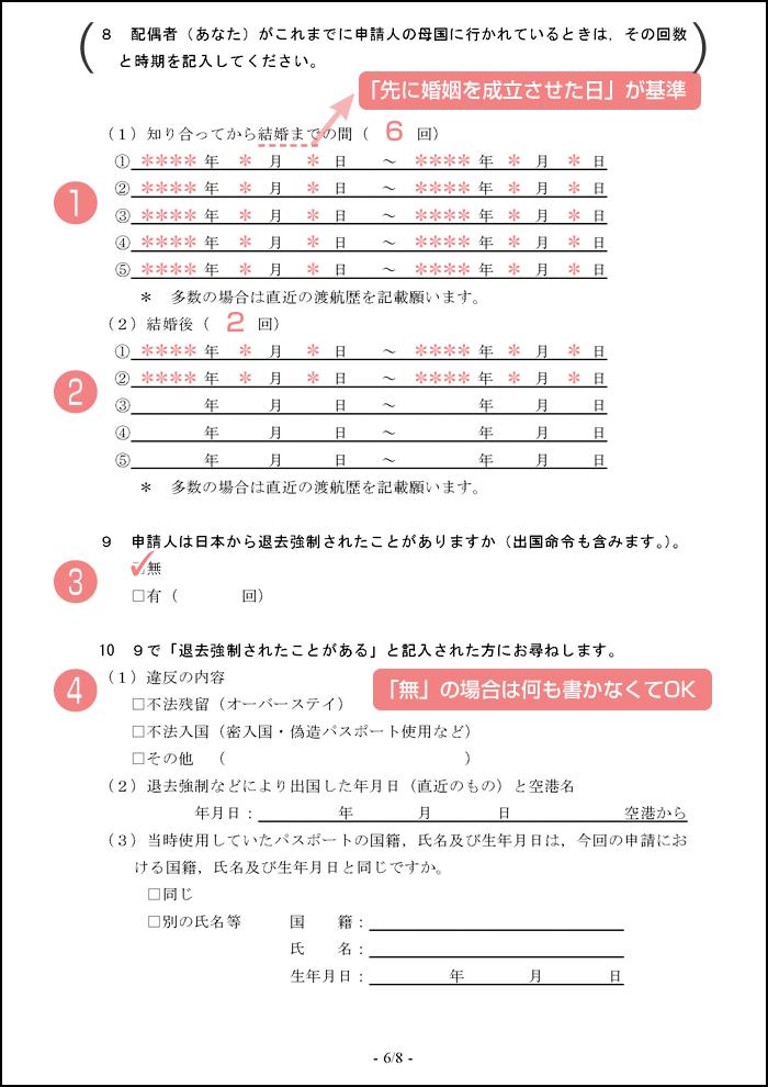 配偶者ビザ申請の質問書_6枚目