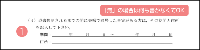 配偶者ビザ申請の質問書_7枚目の1
