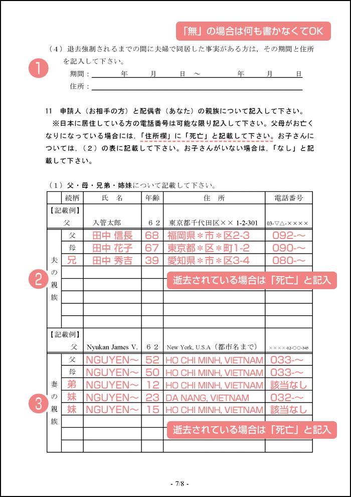 配偶者ビザ申請の質問書_7枚目