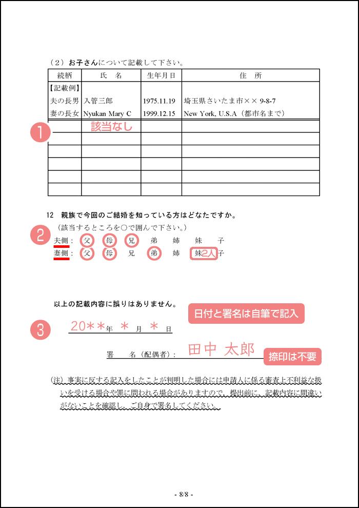 配偶者ビザ申請の質問書_8枚目