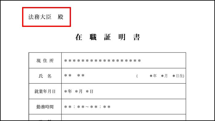 在職証明書の宛名