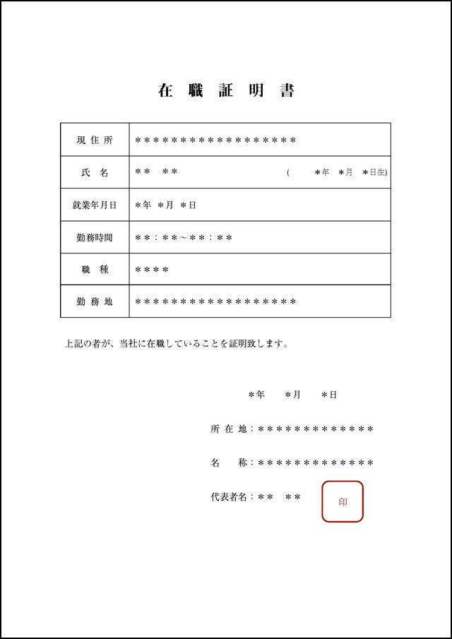 在職証明書の見本・サンプル