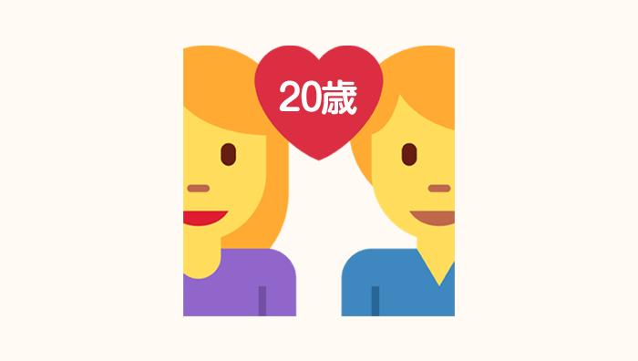 20歳以上の年の差婚は配偶者ビザ申請で厳しく審査される