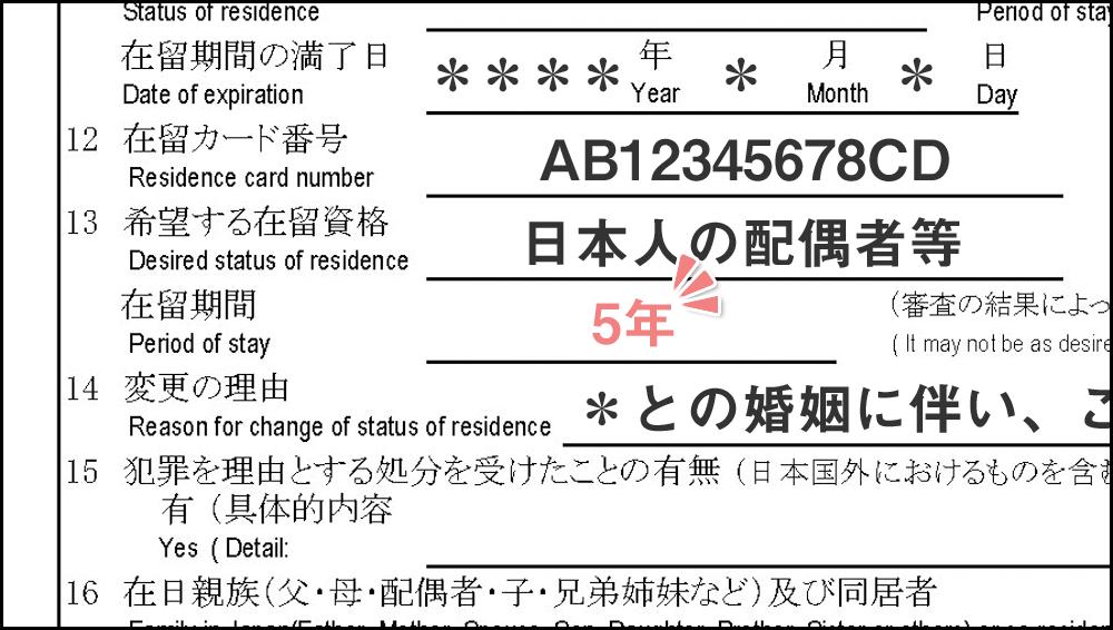在留資格変更許可申請書の在留期間欄