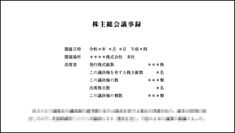株主総会議事録の見本・サンプル