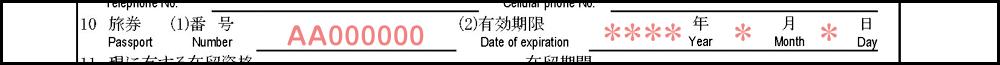 配偶者ビザ申請の在留資格変更許可申請書_1枚目の10