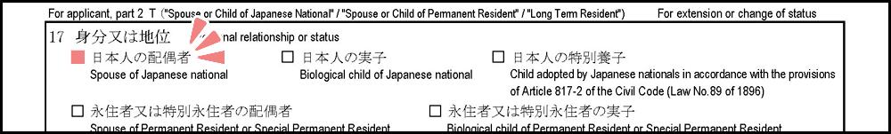 配偶者ビザ申請の在留資格変更許可申請書_2枚目の17