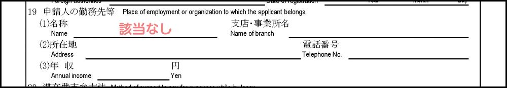 配偶者ビザ申請の在留資格変更許可申請書_2枚目の19の補足